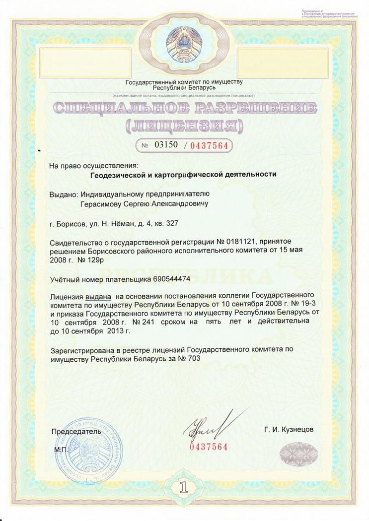 Лицензия на право осуществления: Геодезической и картографической деятельности стр.1