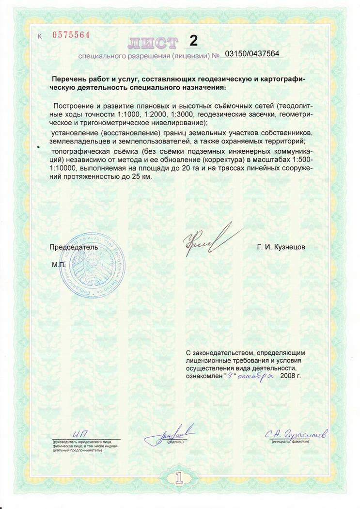 Лицензия на право осуществления: Геодезической и картографической деятельности стр.2