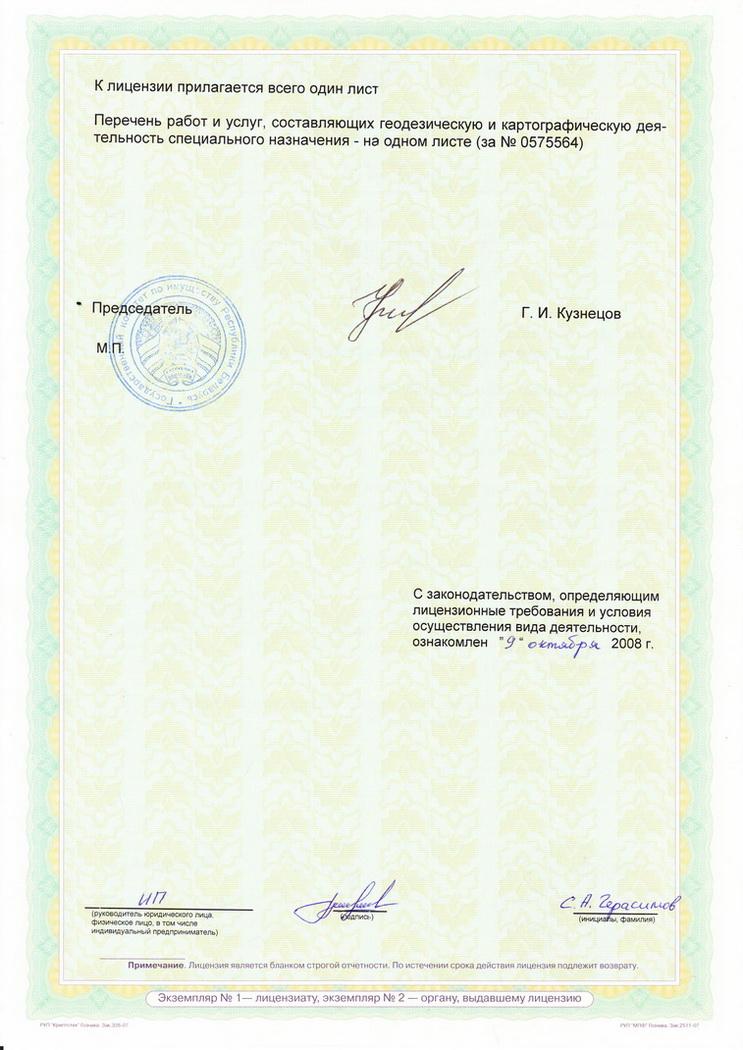 Лицензия на право осуществления: Геодезической и картографической деятельности стр.3