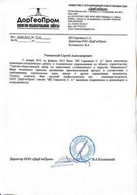 """Отзыв от ООО """"ДорГеоПром"""""""