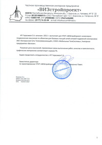 Отзыв от ЧПУП «ВИЗстройпроект»