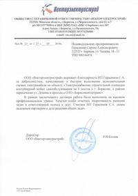 Отзыв от ООО «Векторэлектрострой»
